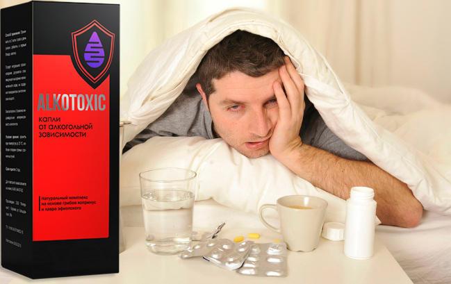 Алкотоксик от алкогольной зависимости отзывы