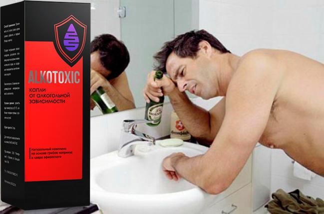 Алкотоксик от алкогольной зависимости состав