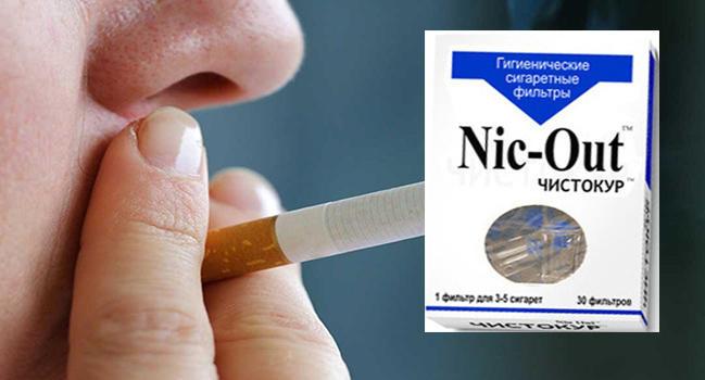 Чистокур Ник Аут фильтры от курения действия