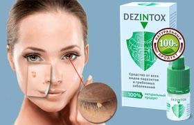Dezintox средство против папиллом и бородавок эффект
