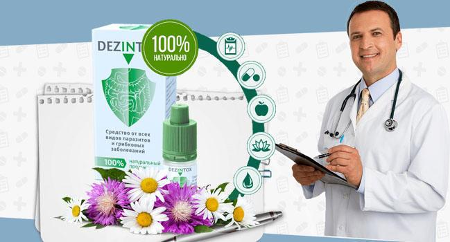Дезинтокс средство против папиллом и бородавок состав