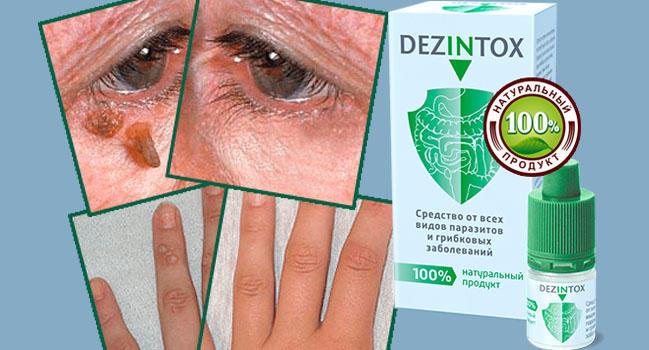 Dezintox средство против папиллом и бородавок отзывы