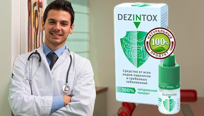 Dezintoxсредство от паразитов и гельминтов состав
