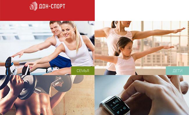 ДОН Спорт - фитнес клуб - отзывы тренировки
