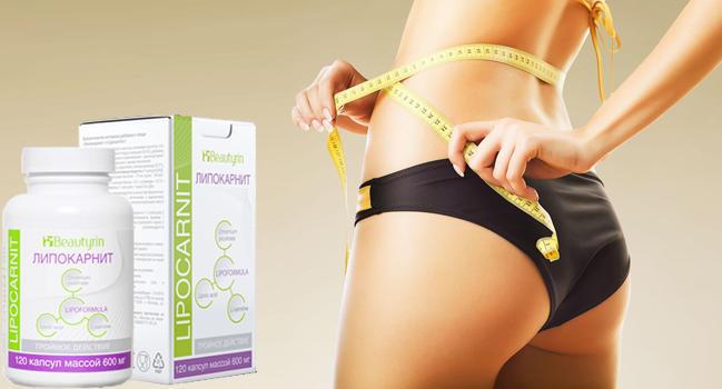Lipocarnit для похудения действие
