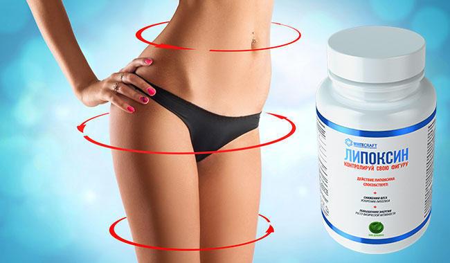 Липоксин капсулы для похудения купить