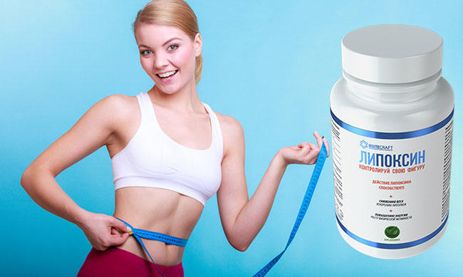 Липоксин капсулы для похудения состав