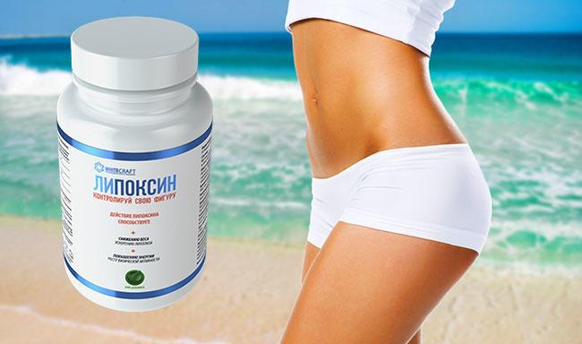 Липоксин капсулы для похудения применение