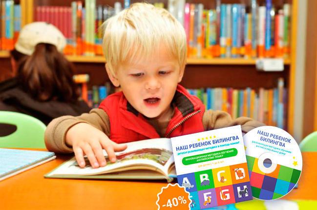 Методика Билингва обучения английскому языку преимущества