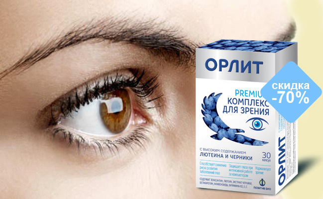 Орлит премиум для зрения купить