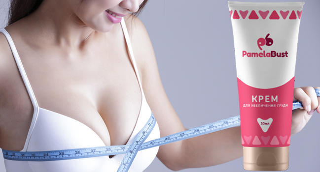PamelaBust для увеличения груди купить