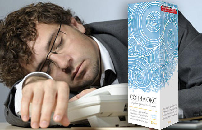 cонилюкс средство от бессонницы эффективность