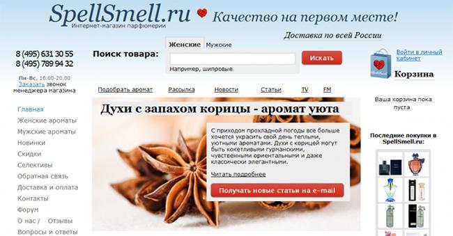 Spellsmell - магазин парфюмерии - отзывы. косметика