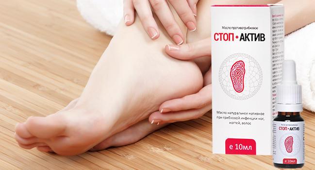 Лекарство от грибка ногтей на ногах стоп актив