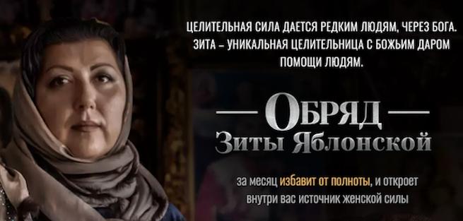 Отзывы заговор на похудение Зиты Яблонской на убывающую луну от белорусской целительницы