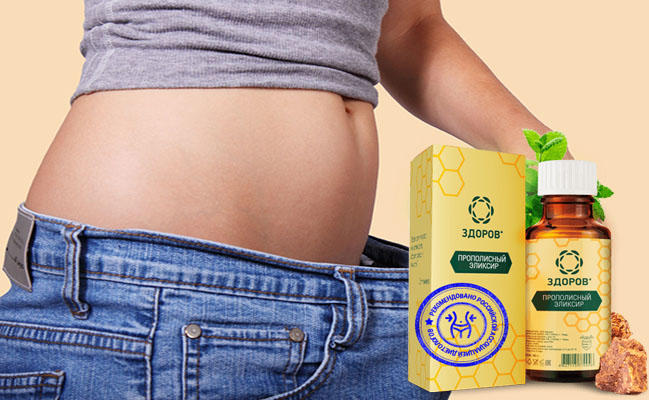 Здоров для похудения состав