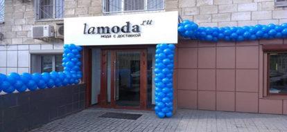58fd57ae111f В интернет-магазине Lamoda (Ламода) представлен широкий выбор мужской,  женской и детской одежды и обуви более 1000 мировых брендов.